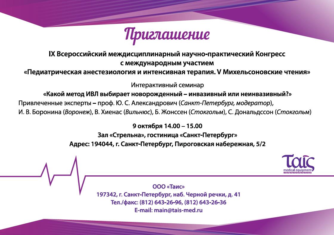 09.10.17 | С.-Петербург, Педиатрическая анестезиология и интенсивная терапия. V Михельсоновские чтения.